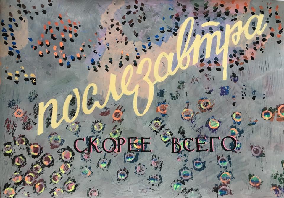 """Der Text: """"Übermorgen... wahrscheinlich"""". Installation von Irina Korina / XL Gallery/Winsawod"""